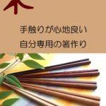 セミナー&ワークショップ『木・土・草・人と風と太陽』 【木】
